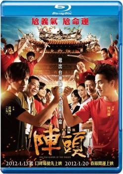 Din Tao: Leader of the Parade 2012 m720p BluRay x264-BiRD